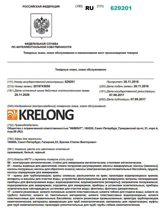 Металлические клипсы Krelong для ламп Т5 и Т8